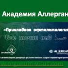 Академия Аллерган образовательный проект совместно с порталом Орган зрения www.organum-visus.com