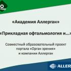 Академия Аллерган: образовательный проект совместно с порталом Орган зрения www.organum-visus.com