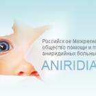 """""""Российское межрегиональное общество помощи и поддержки аниридийных больных""""."""