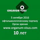 Юбилей офтальмологического интернет-портала Орган зрения organum-visus.ru! Нам 10 лет!