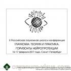Глаукома: теория и практика, Санкт-Петербург, 16-17 февраля, 2017 года. Новости офтальмологии портала Орган зрения organum-visus.ru