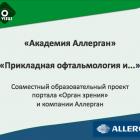 """Applied Ophthalmology и """"академия Аллерган""""! Совместный образовательный проект для офтальмологов портала Орган зрения organum-visus.com и Allergan."""