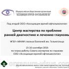 Study on ophthalmology. Центр мастерства по проблеме ранней диагностике и лечению глаукомы. Новости офтальмологии портала Орган зрения organum-visus.ru