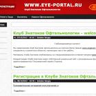 Eye-portal.ru, регистрация Пользователя