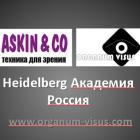 Heidelberg Академия Россия: информационно-образовательный проект для офтальмологов! портала Орган зрения www.organum-visus.com  При поддержке компании ASKIN & CO.
