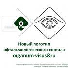 Офтальмологический портал Орган зрения organum-visus.ru