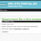 Dry Eye! Открытие нового Зала заседаний в Клубе знатоков офтальмологии на eye-portal.ru