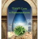 Теалоз (Thealoz): Слезы из Иерихонской розы. Приглашение на круглый стол офтальмологов Санкт-Петербурга. Информационный партнер портал Орган зрения www.organum-visus.com