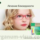 Лечение миопии. Оценка эффективности очков ПЕРИФОКАЛ. Myopia treatment. Информационный партнер офтальмологический портал Орган зрения www.organum-visus.com