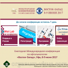 Ophthalmic Conference. Уфа, Республика Башкортостан, Россия, Восток-Запад-2017! Церемония открытие 8 июня! Информационный партнер портал орган зрения organum-visus.ru
