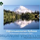 News ophthalmology Kuban Russia! Конференции в Краснодаре в 2016г. Портал Орган зрения www.organum_visus.com