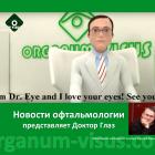 Новости офтальмологии (news ophthalmology) портала Орган зрения www.organum-visus.com Представляет Доктор глаз (Doctor Eye).