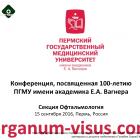 Ophthalmic Conference. Программа секции Офтальмология в Перми 15 сентября 2016 года! Новости портала Орган зрения organum-visus.ru