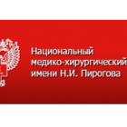 НМХЦ им. Н.И.Пирогова, г. Москва, Россия.