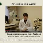 Treatment of myopia in children. Perifocal: новое видео от офтальмологов Москвы! Информационный партнер organum-visus.com