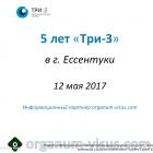 Конференция в честь 5-летия офтальмологической клиники «Три-З» в г. Ессентуки! Информационный партнер Орган зрения organum-visus.ru