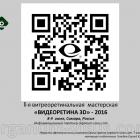 Ophthalmic Conference. Видеоретина 3D-2016 в Самаре, Россия! Новости офтальмологии портала Орган зрения organum-visus.com Videoretina 3D 2016