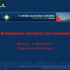 Glaucoma News - Новости Глаукомы. World Glaucoma Congress-2017! Портал Орган зрения organum-visus.ru