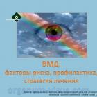 Nutrition eye. ВМД (AMD): факторы риска, профилактика и современные методы лечения. Новости офтальмологии портала Орган зрения organum-visus.ru