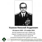 Obituary. Профессор Ушаков Николай Андреевич (1928-2016). Портал Орган зрения organum-visus.ru