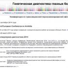 Центр ДНК-диагностики зрения «Офтальмик», г. Москва, Россия. Информационный партнер www.organum-visus.com