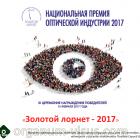 Optical award. Национальная премия оптической индустрии «Золотой лорнет-2017»! Информационный партнер organum-visus.ru
