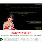 Optical award. Национальная премия оптической индустрии «Золотой лорнет-2017»! Информационный партнер портал Орган зрения organum-visus.ru