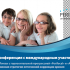 """Conference """"Horizontal progression lens «Perifocal» & «Anlauf»: modern strategy of spectacle correction"""", www.organum-visus.com"""