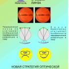 """Проект """"ПЕРИФОКАЛ"""" (Perifocal). Информационный партнер  www.organum-visus.com"""