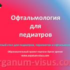 Round table: Ophthalmology for pediatricians. Образовательный проект портала Орган зрения www.organum-visus.com