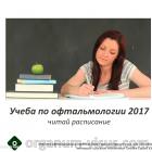 Учеба по офтальмологии и оптометрии в 2017 году! Читай Расписание на портале Орган зрения organum-visus.ru