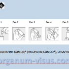 How to put drops in the eye! Hyloparin-Comod, URSAPHARM. Аптека для глаз портала Орган зрения www.organum-visus.com