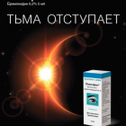 Luxfen (brimonidine). Treatment of Glaucoma. Eye Pharmacy www.organum-visus.com