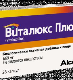 Vitalux Plus Виталюкс Плюс, Алкон