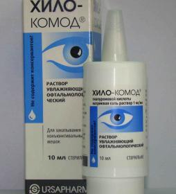 Хило-Комод® (Ursapharm). Глазные капли.