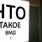 Asked patients. AMD: macular degeneration. ВМД: ответы на вопросы пациентов. При поддержке компании Thea. Новости офтальмологии портала Орган зрения www.organum-visus.com (Рис. 1)