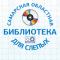 Самарская библиотека для слепых.