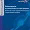 Аккомодация в клинических иллюстрациях (Accommodation in clinical examples). Бюллетень 1 (7), 2014г. портала Орган зрения www.organum-visus.com