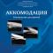 Аккомодация. Руководство для врачей. ЭСАР, SABAR, 2012 (Accomodation Guidelines for Doctors, 2012).