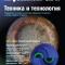 Журнал EyeWorld-Russia Том 7, номер 3, 2014 год. Информационный партнер офтальмологический портал Орган зрения www.organum-visus.com