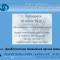 Конференция «Новые технологии диагностики и лечения органа зрения в Дальневосточном регионе-2016». Новости офтальмологического портала www.organum-visus.com