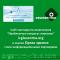 Information partnership. Сайт Проблемные вопросы глаукомы и портал Орган зрения organum-visus.ru стали информационными партнерами!