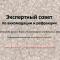 Экспертный совет по аккомодации и рефракции, ЭСАР, Board of Accommodation and Refraction, SABAR. Информационный партнер www.organum-visus.com