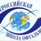 Всероссийская Школа офтальмолога. Информационный партнер www.organum-visus.com