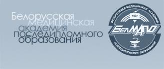 Белорусская медицнская академия, г.Минск.