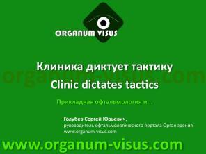Сlinic dictates tactics. Прикладная офтальмология: образовательный проект портала Орган зрения www.organum-visus.com